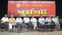 CITU Organized one-day Seminer at Towan Hall Agartala